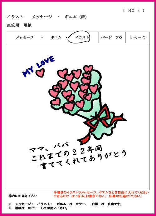 取材用03.jpg